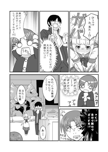 しゅらばっ!?4ページ
