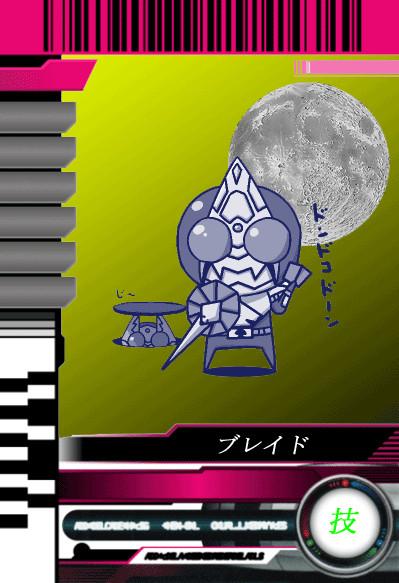 仮面ライダーブレイドカード