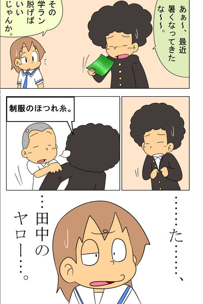 『衣替えの日常』