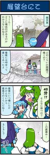 がんばれ小傘さん164