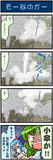がんばれ小傘さん166