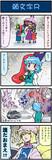 がんばれ小傘さん167