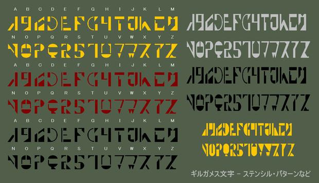 ギルガメス文字 ②