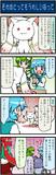 がんばれ小傘さん183