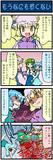 がんばれ小傘さん184