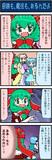 がんばれ小傘さん185