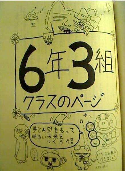 小学校の頃の卒業文集表紙 しんたん さんのイラスト ニコニコ静画