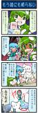 がんばれ小傘さん191