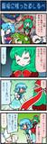 がんばれ小傘さん192