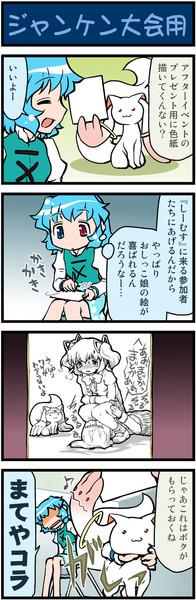 がんばれ小傘さん199