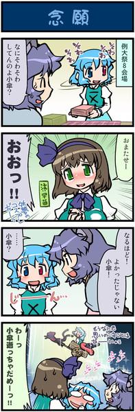 がんばれ小傘さん203