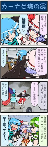 がんばれ小傘さん209