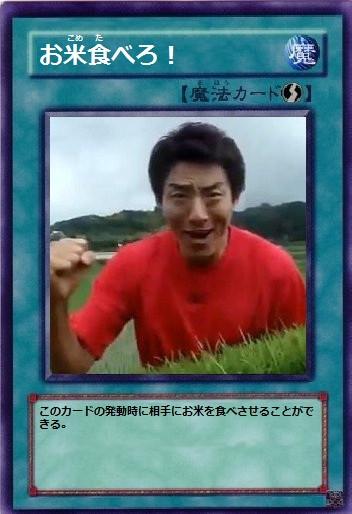 速攻魔法! お米食べろ!