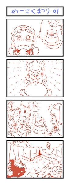 絵柄不安定(仮) 013 夢の誕生日ケーキ 東方美咲祭(1/3)