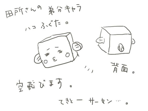 田所さんの弟分キャラ