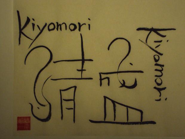 「清盛~kiyomori~」