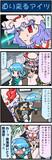 がんばれ小傘さん219