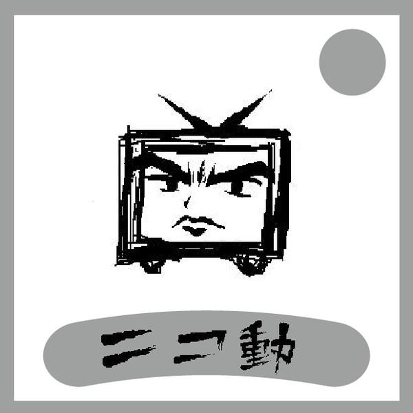 ニコニコ動菓イラストコンテスト