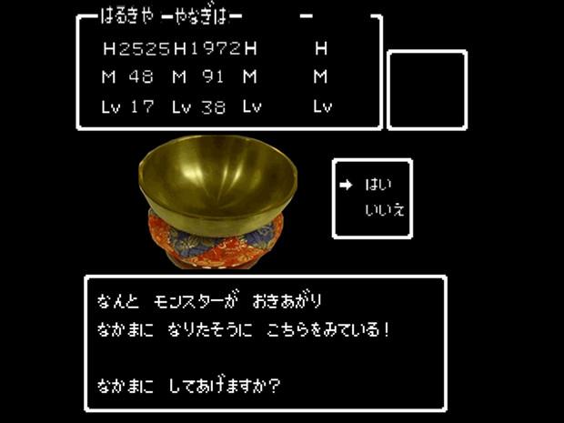 某有名RPG風