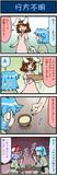 がんばれ小傘さん223