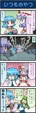 がんばれ小傘さん225
