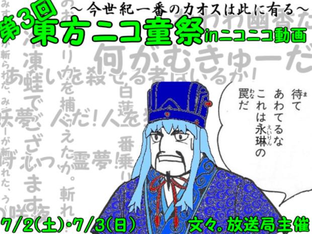 【第3回ニコ童祭チラシ絵企画】永琳の罠