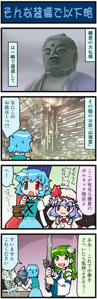 がんばれ小傘さん226