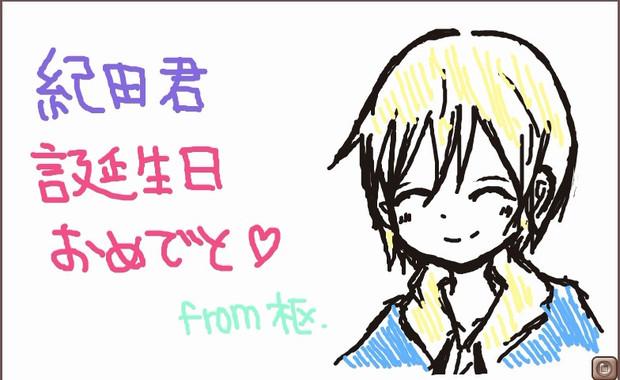 紀田君の誕生日(1日遅れ
