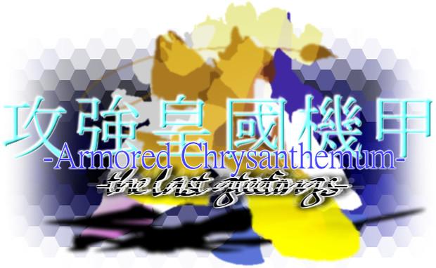 攻強皇國機甲 -the last greetings-