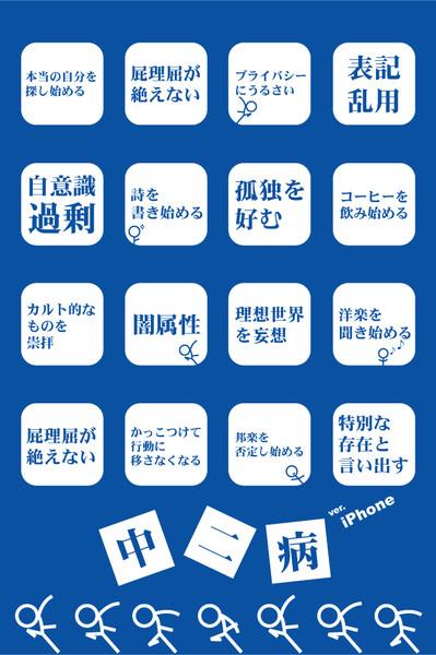中二病 Iphone壁紙ホーム画面 コシヒカリ さんのイラスト ニコニコ
