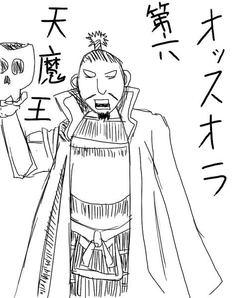 オッスオラ第六天魔王