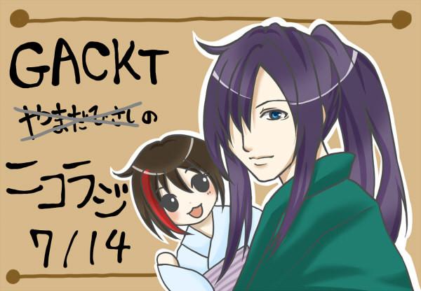 GACKTクル-!
