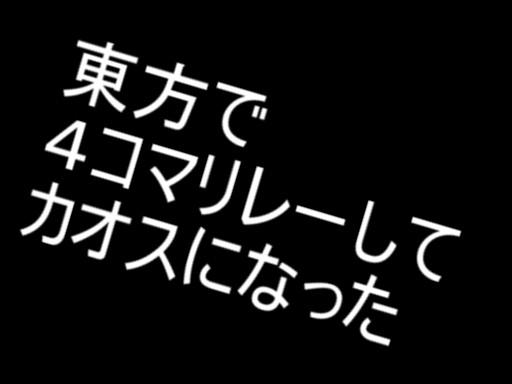 【第3回東方ニコ童祭】東方で4コマリレーしてカオスになった~改訂版~