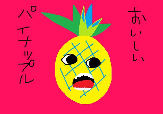 おいしいパイナップル