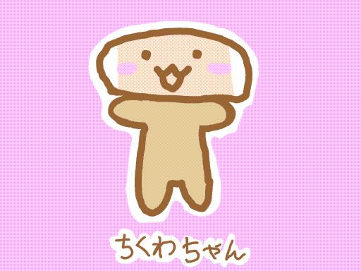 ちくわちゃん(GIFアニメ)