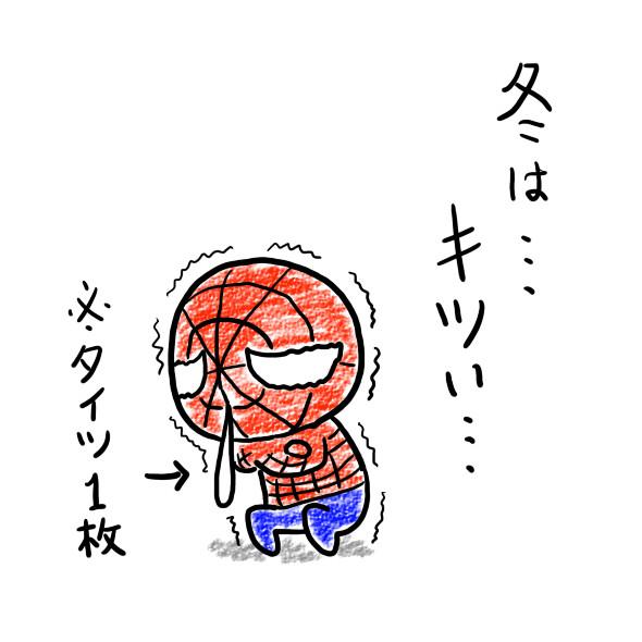 スパイダーマン冬はきつい 桜田サムタ さんのイラスト ニコニコ静