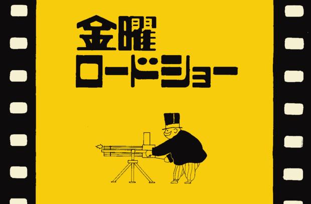 金曜ロードショーのオヤジ御乱心【GIFアニメ版】