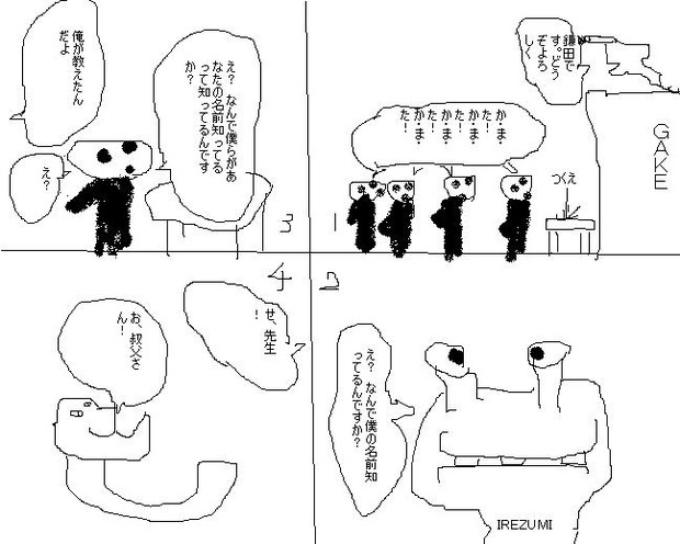 四コマ漫画 『なぜ知っていたのか』