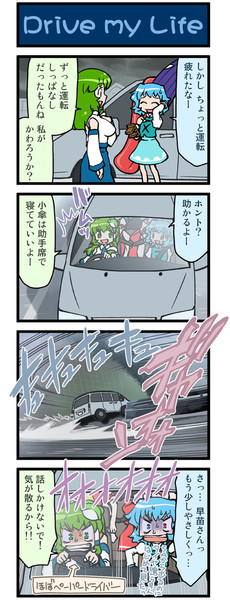 がんばれ小傘さん254