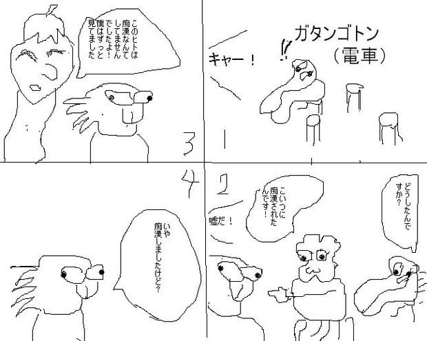 四コマ漫画 『冤罪?』