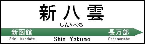 【JR東日本風】2020年度から?の新八雲駅の名票