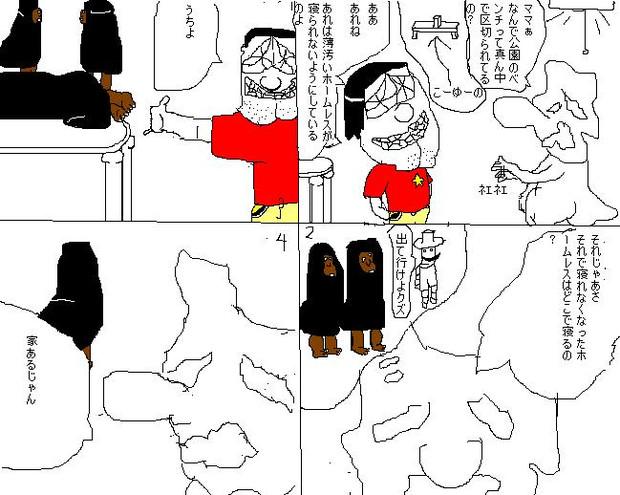 四コマ漫画 『ホームレスは何処へ行くのか』