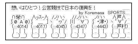 是政スポーツ 震災復興祈願バナー2 「想いはひとつ!公営競技で日本の復興を」