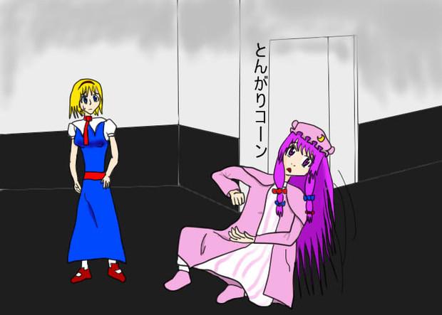パチェムチ少女レスリング とんがりコーン編3