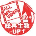 動画投稿・総再生Lv4