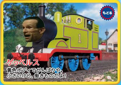 機関車ゲッベ