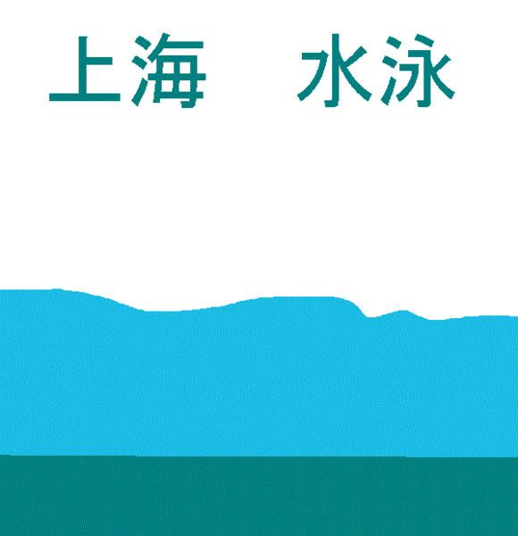 上海 世界水泳