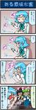 がんばれ小傘さん271