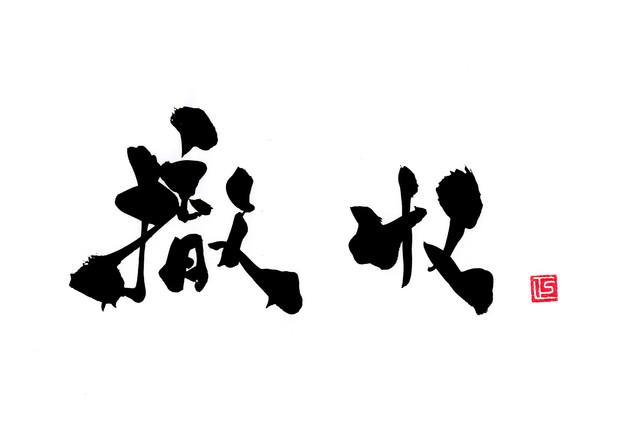 撤収 / まさむね(書道) さんのイラスト - ニコニコ静画 (イラスト)