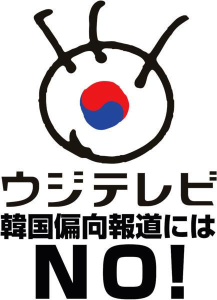 フジテレビデモのパネル素材&ロゴ素材【高画質】